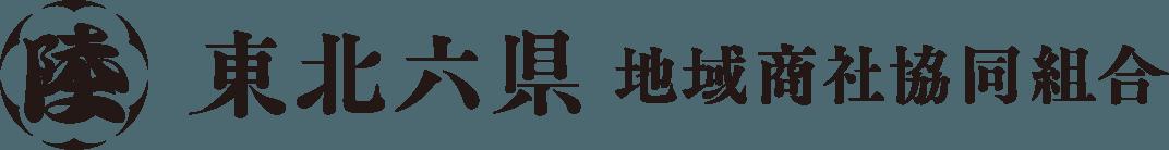 東北六県地域商社協同組合